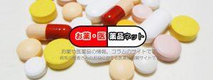 お薬・医薬品ネットTOP