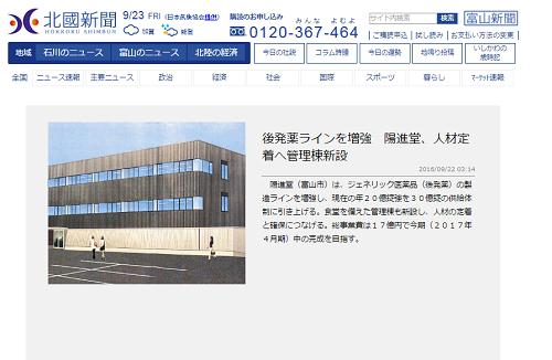 北國新聞社
